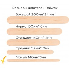 Italwax Шпатель одноразовый деревянный малый для нанесения воска 100шт/уп