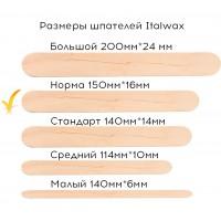 Italwax Шпатель одноразовый деревянный норма для нанесения воска 100шт/уп