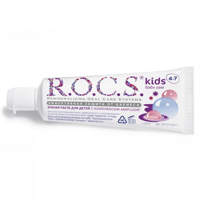 ROCS Kids зубная паста со вкусом бабл гам для детей от 4 до 7 лет (45 гр)
