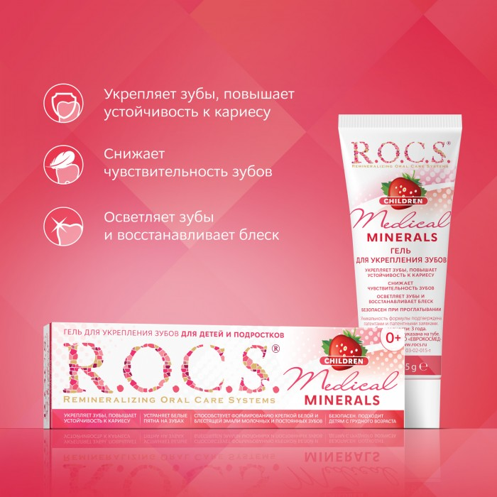 ROCS Medical Minerals Гель для укрепления зубов со вкусом клубники (45 гр)