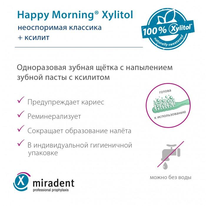 Miradent Happy Morninge  Xylitol одноразовые зубные щетки с напылением зубной пасты (50 шт)