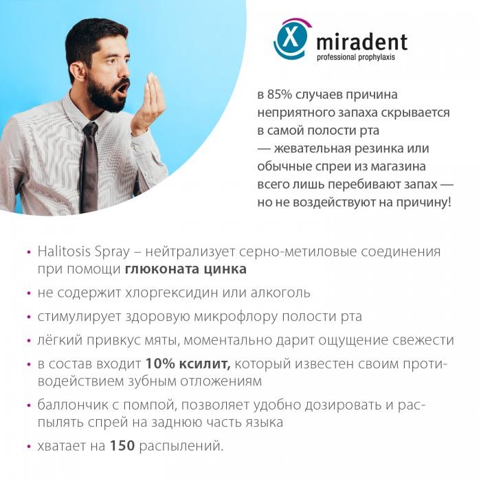 Miradent Halitosis Spray освежающий спрей для полости рта (15 мл)