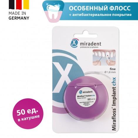 Miradent Implant CHX Fine зубная нить для имплантов и брекетов 1.5 мм (50 шт по 15 см)