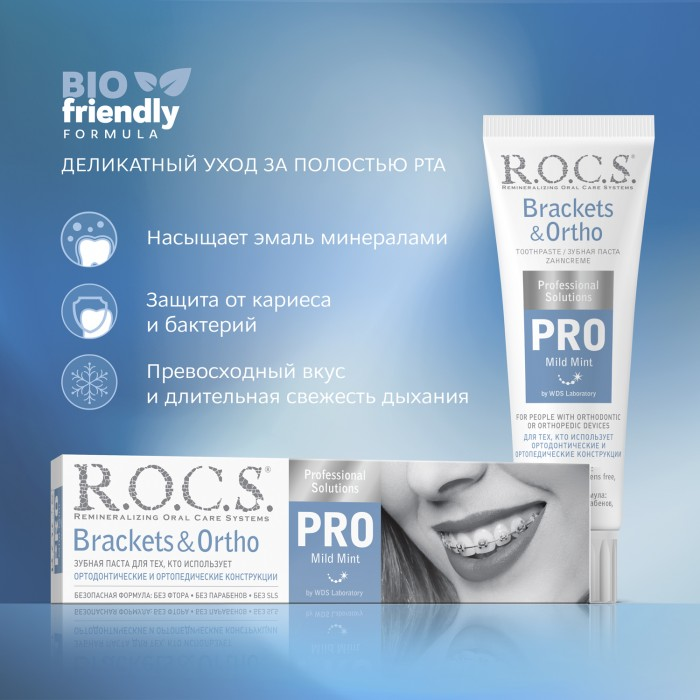 ROCS PRO Brackets & Ortho ортодонтическая зубная паста