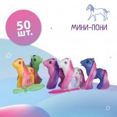 Miratoi No15 игрушки мини-пони 50 шт