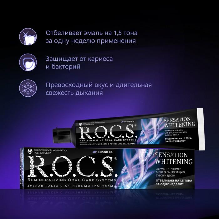 ROCS зубная паста сенсационное отбеливание с активными гранулами (74 гр)