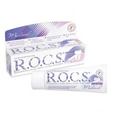 ROCS Medical Sensitive (45 гр)