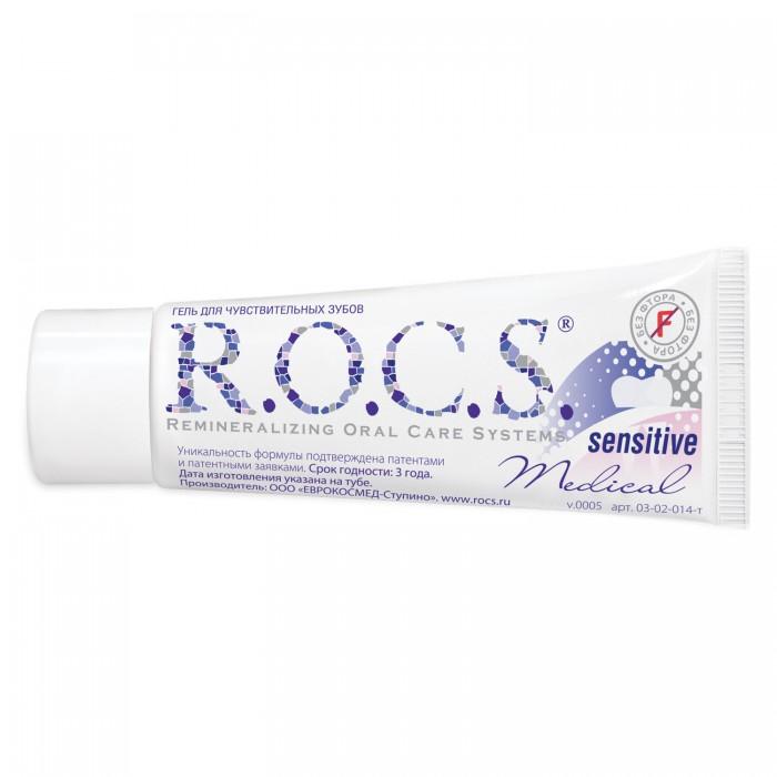 ROCS Medical Sensitive гель для укрепления зубов (45 гр)