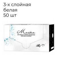 SAFETY маска белая 3-х слойная в коробке, 50 шт