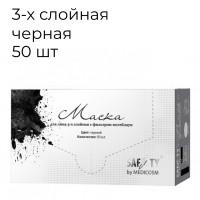 SAFETY маска черная 3-х слойная в коробке, 50 шт