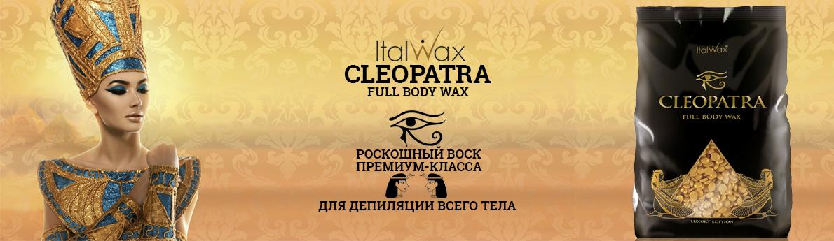 italwax-vosk-cleopatra-