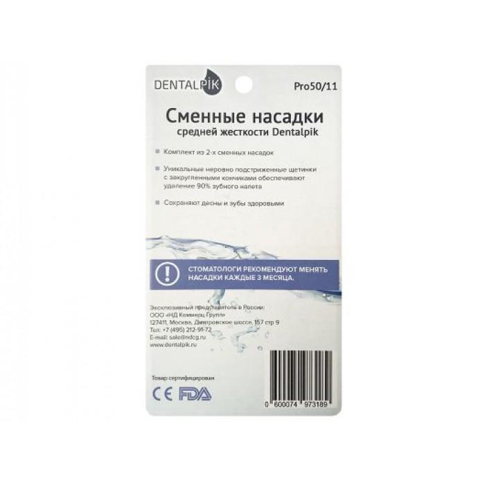 Dentalpik PRO 50/11 насадки для щетки средней жесткости (2 шт)