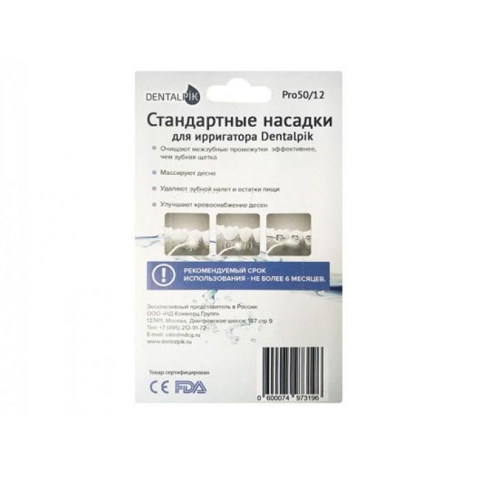 Dentalpik PRO 50/12 насадки для ирригатора стандартные (2 шт)