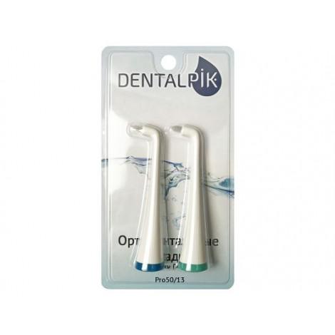 Dentalpik PRO 50/13 насадки для щетки ортодонтальные (2 шт)