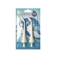 Dentalpik PRO 50/14 насадки для ирригатора ортодонтальные (2 шт)