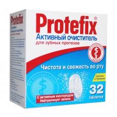 Protefix очиститель активный для зубных протезов в таблетках (32 шт) 007077