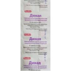 Динал таблетки для диагностики налета (10 шт/уп)
