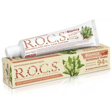 ROCS Бионика зубная паста для чувствительных зубов и десен (74 гр)